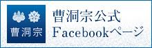 曹洞宗公式Facebookページ