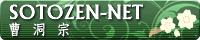 曹洞宗公式サイト